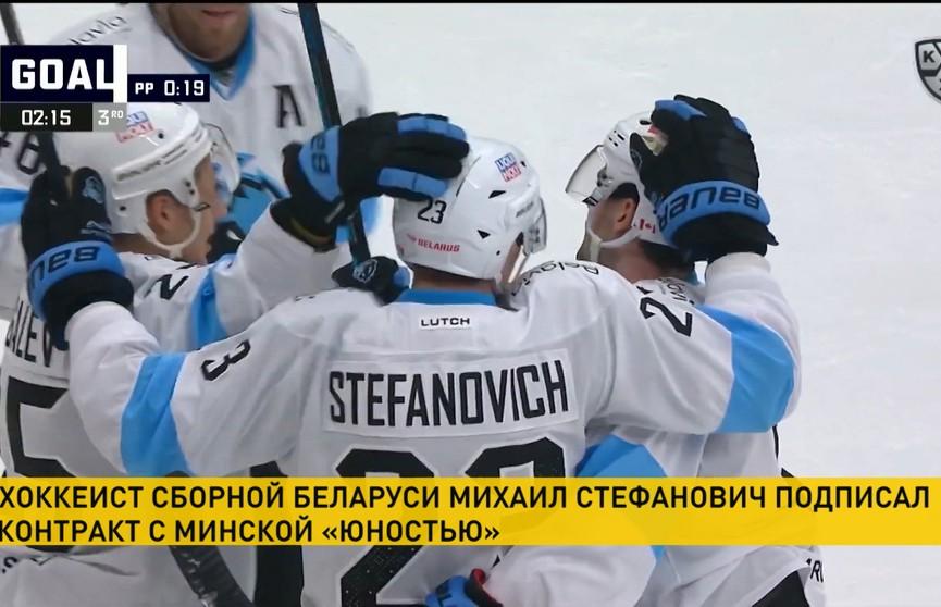 Хоккеист Михаил Стефанович перешел из «Динамо» в «Юность»