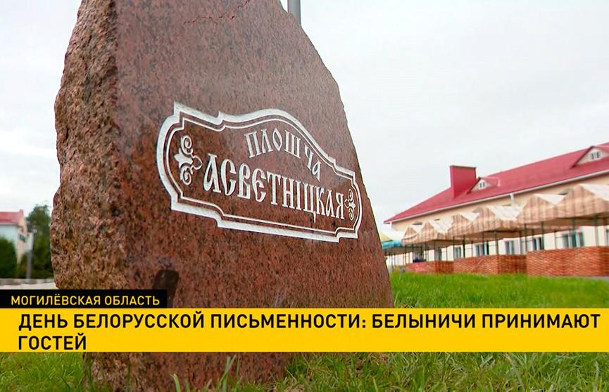 День белорусской письменности: Белыничи принимают гостей