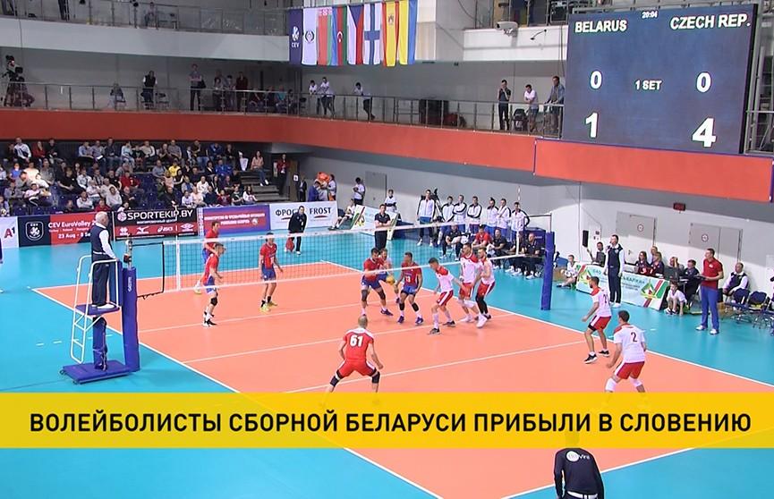 Белорусская сборная по волейболу в Словении поборется за право сыграть в Лиге наций