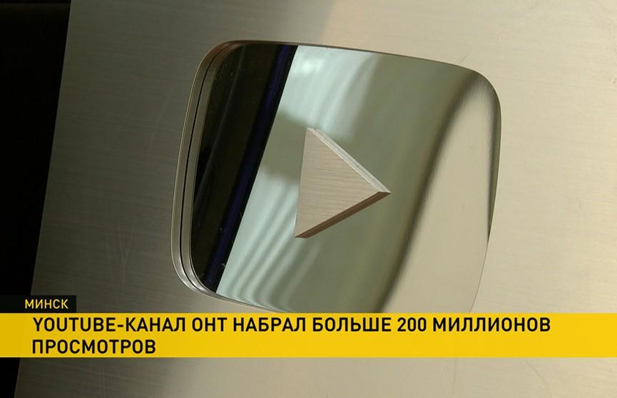 Более 200 млн просмотров! YouTube-канал ОНТ поставил новый рекорд