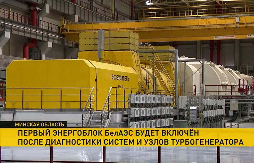 Первый энергоблок БелАЭС будет включен после диагностики систем и узлов турбогенератора