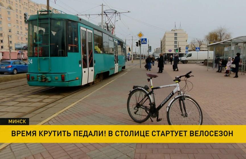 Время крутить педали! В Минске официально открывается велосезон