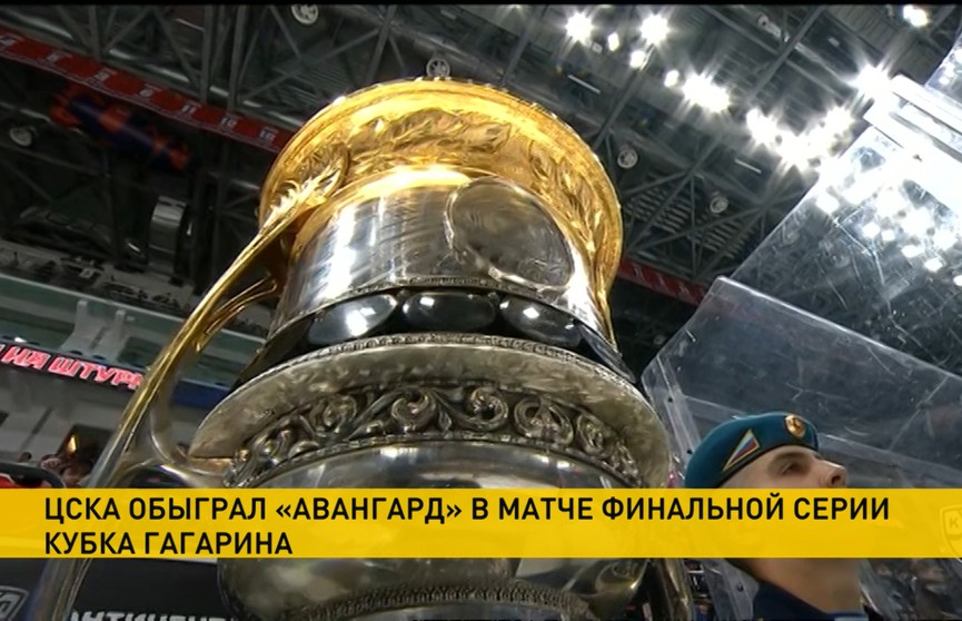 Хоккеисты ЦСКА одолели «Авангард» во втором матче финальной серии Кубка Гагарина