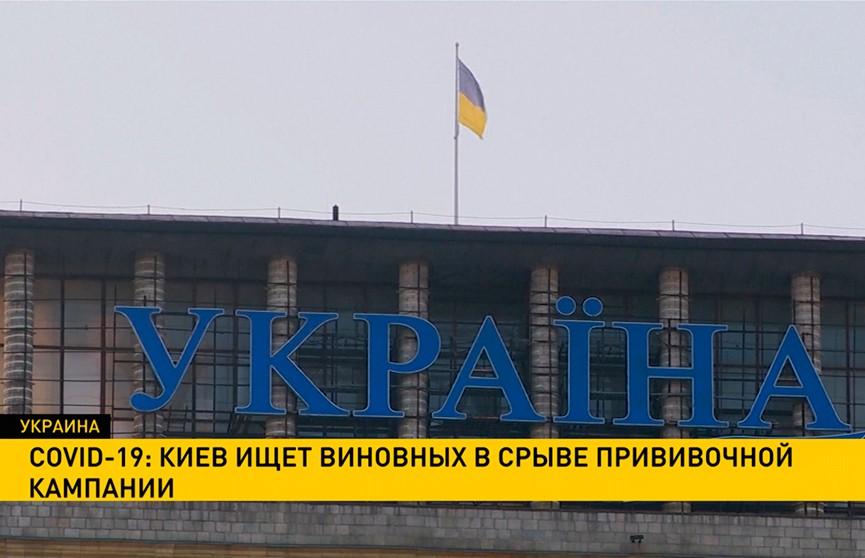 COVID-19: Киев ищет виновных в срыве прививочной кампании