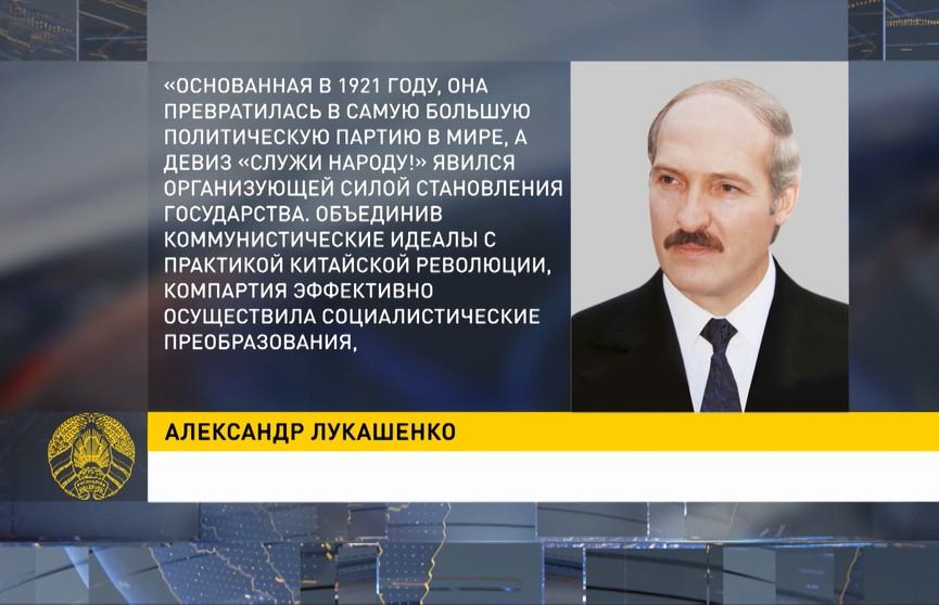 Александр Лукашенко поздравил Си Цзиньпина по случаю 100-летия Коммунистической партии Китая