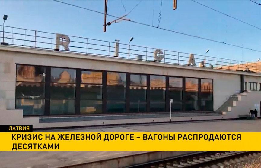 Кризис на железной дороге Латвии: вагоны распродают десятками