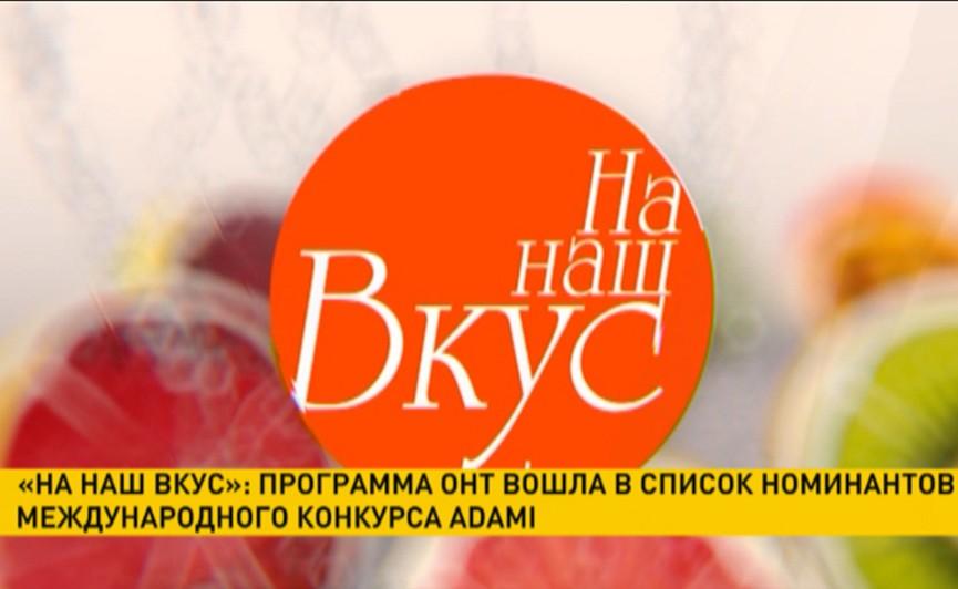 Программа ОНТ «На наш вкус» – в списке номинантов международного конкурса ADAMI