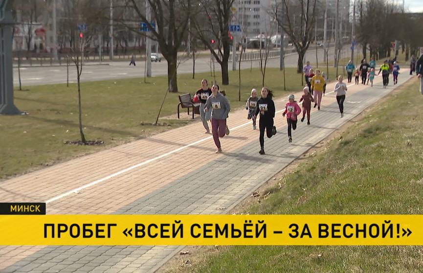 «Всей семьей – за весной»: в парке 900-летия Минска прошел легкоатлетический пробег