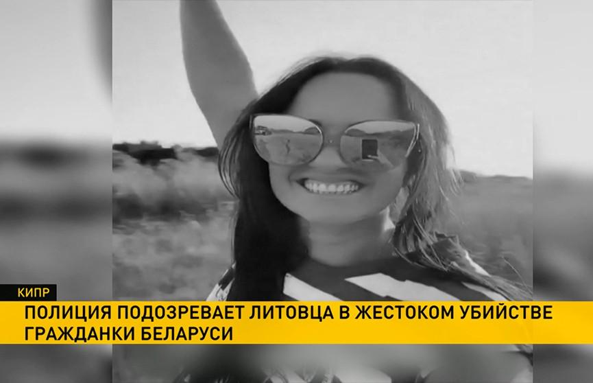 Бывшая жена белорусского IT-бизнесмена найдена убитой на Кипре
