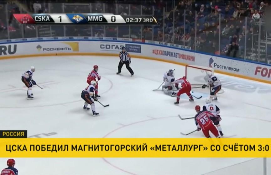 ЦСКА обыграл магнитогорский «Металлург» в матче КХЛ