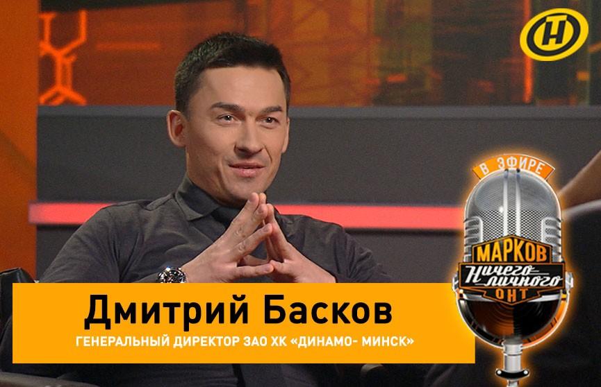 Дмитрий Басков о ХК «Динамо-Минск»: Культура победы должна появиться внутри каждого игрока