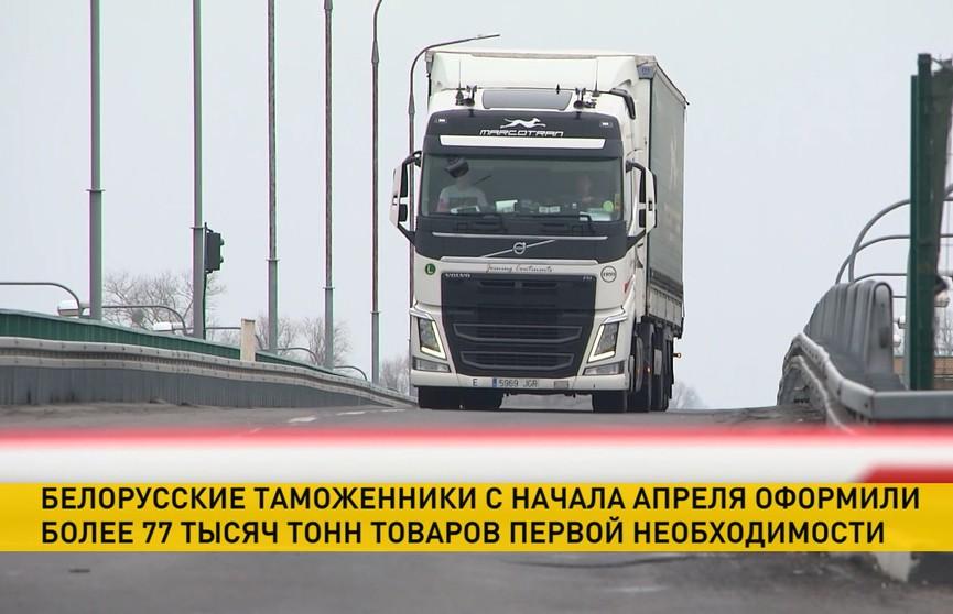 Белорусская таможня сокращает время оформления товаров первой необходимости