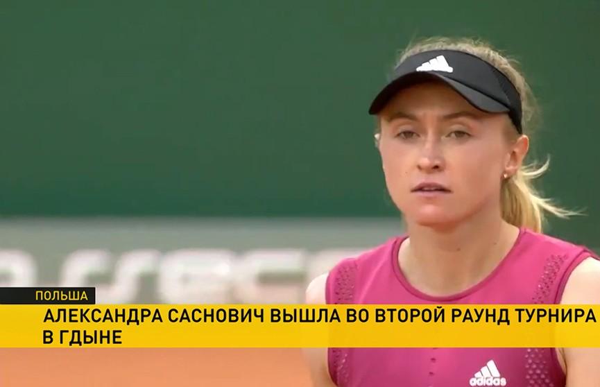 Александра Саснович преодолела стартовый раунд теннисного турнира в Польше