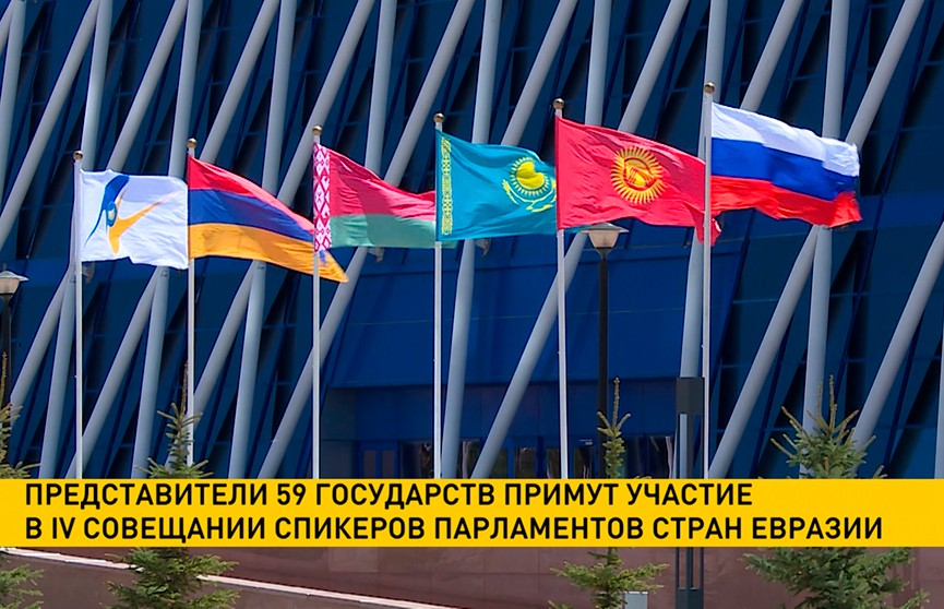 Представители 59 государств примут участие в IV совещании спикеров парламентов стран Евразии