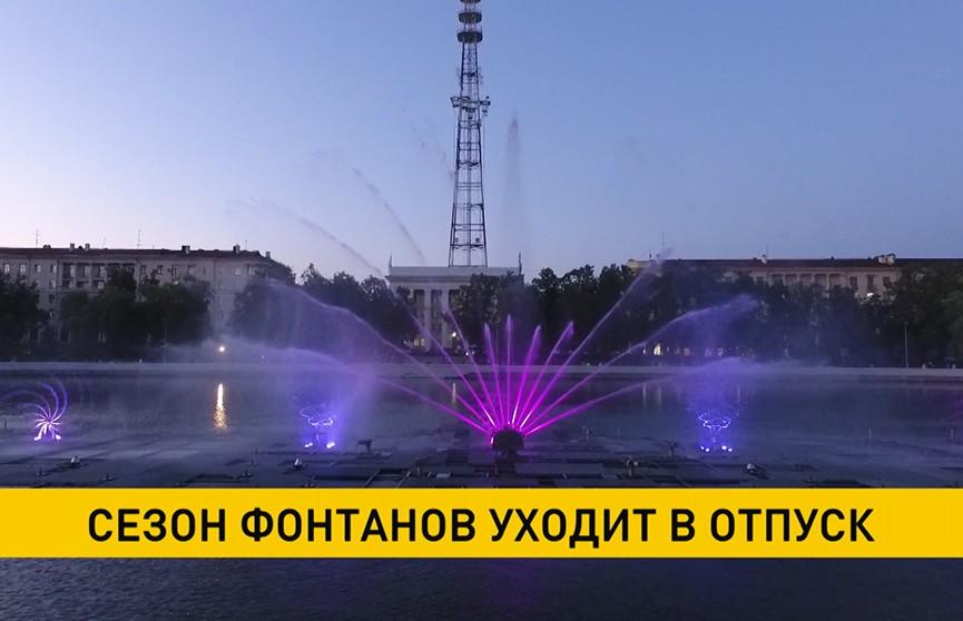 В Минске завершается сезон фонтанов