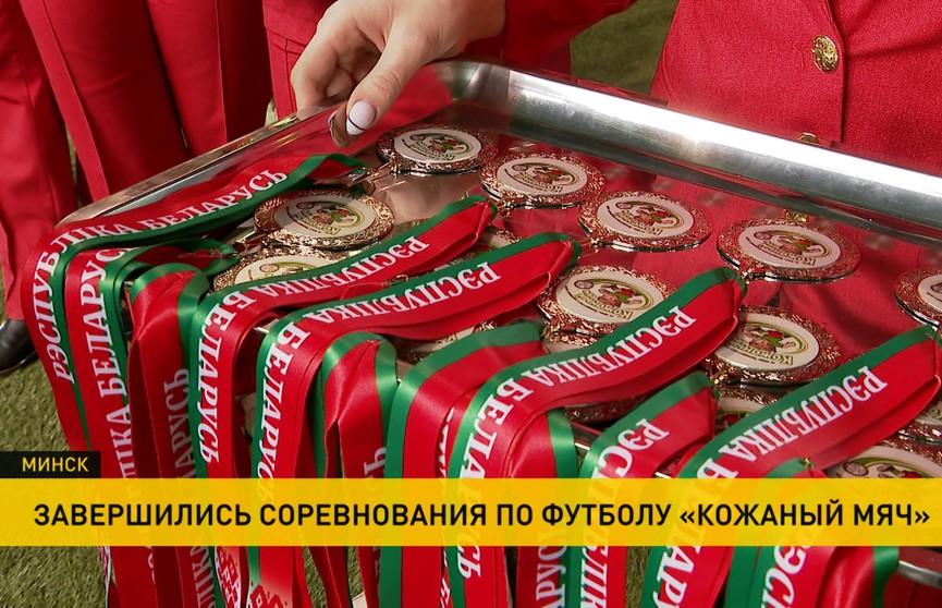 В Минске определены победители детского турнира по футболу «Кожаный мяч»