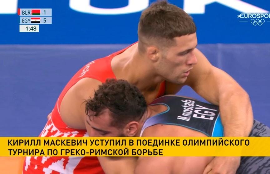 Кирилл Маскевич уступил в поединке олимпийского турнира по греко-римской борьбе