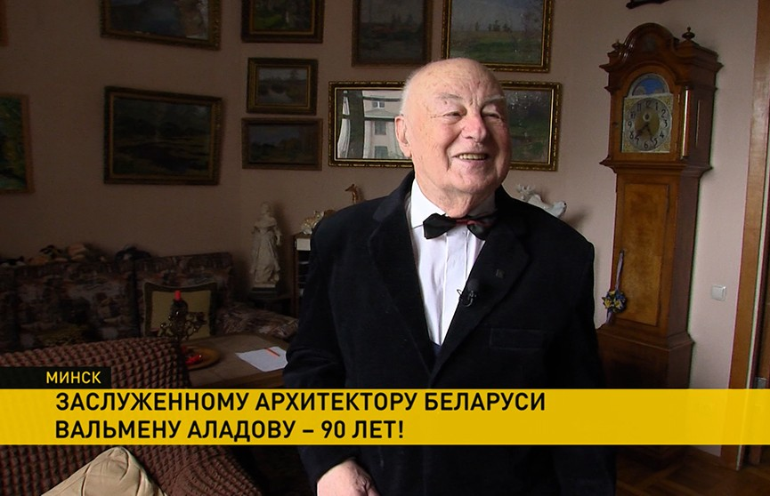 Заслуженный архитектор Беларуси Вальмен Аладов отмечает юбилей – 90 лет