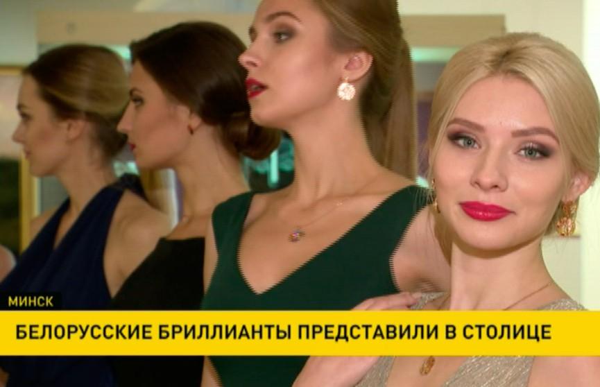 Коллекцию белорусских бриллиантов представили в Минске