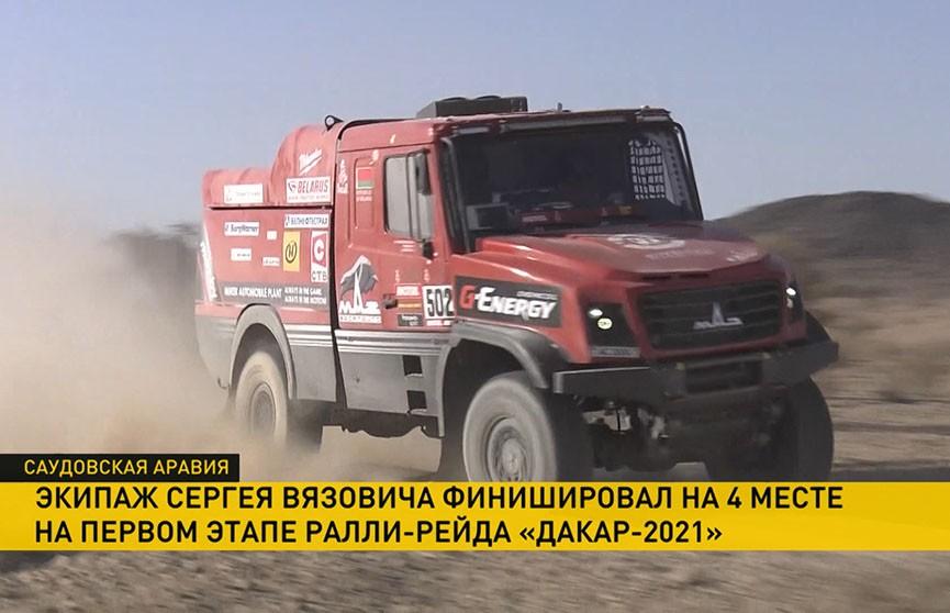 Экипаж Сергея Вязовича финишировал 4-м на первом этапе ралли «Дакар-2021»