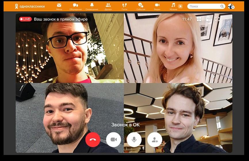 В «Одноклассниках» появилась возможность выходить в прямой эфир во время видеозвонков