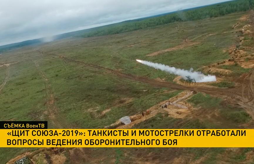 «Щит Союза-2019»: белорусские военные успешно отработали оборону против превосходящих сил противника
