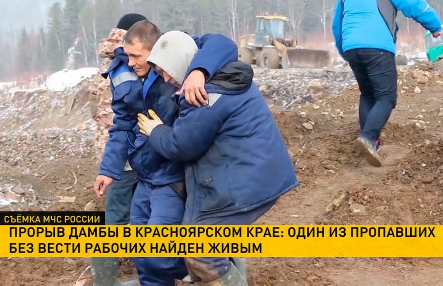 Прорыв дамбы в Красноярском крае: найден живым пропавший без вести рабочий