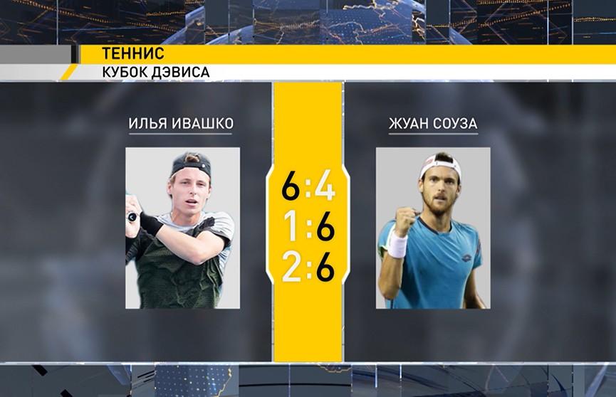 Белорус Илья Ивашко проиграл португальцу Жуану Соузе в матче Кубка Дэвиса