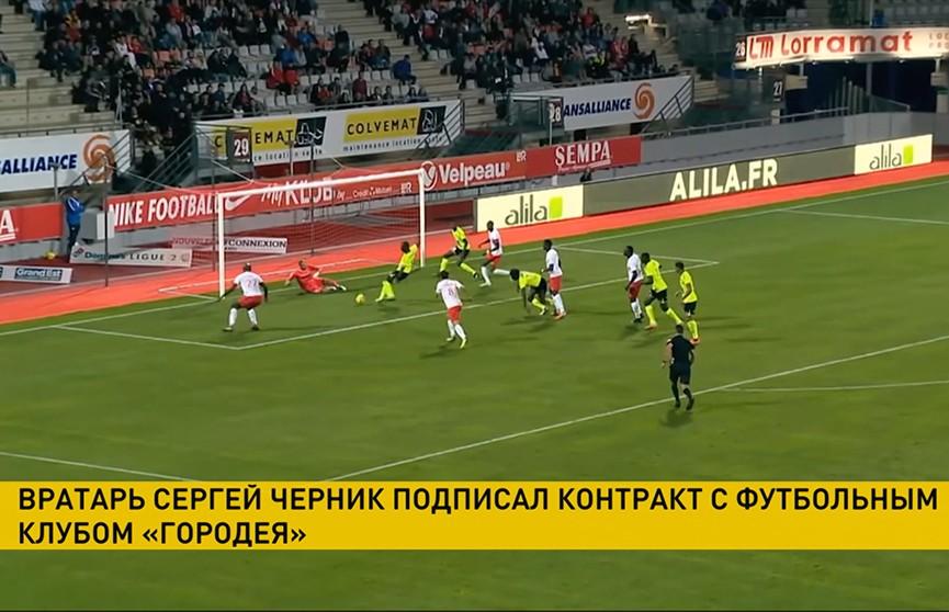 Белорусский голкипер Сергей Черник продолжит карьеру в футбольном клубе «Городея»