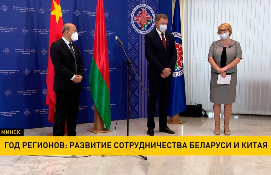 Беларусь и Китай дали старт Году регионов