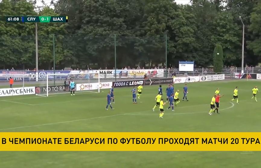 Солигорский «Шахтёр» обыграл на выезде «Слуцк» в 20-м туре чемпионата Беларуси по футболу