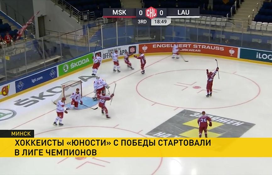 Хоккеисты «Юности» с победы стартовали в Лиге чемпионов