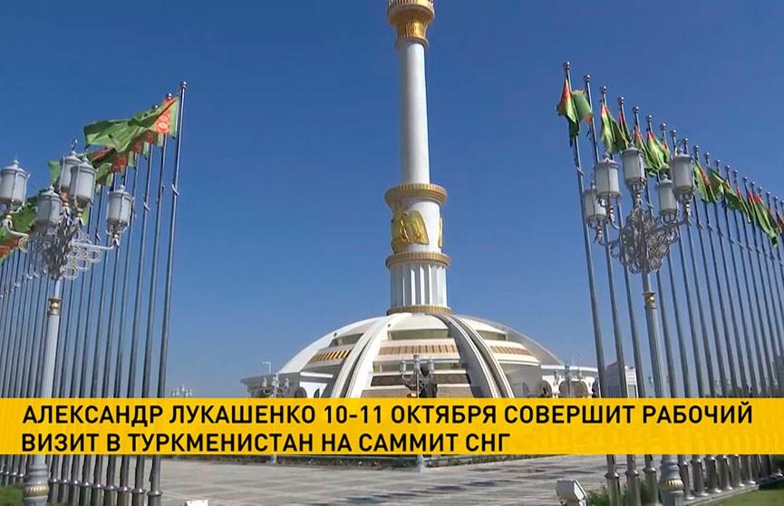 Лукашенко совершит рабочий визит в Туркменистан на саммит СНГ. Какие темы обсудят главы государств?