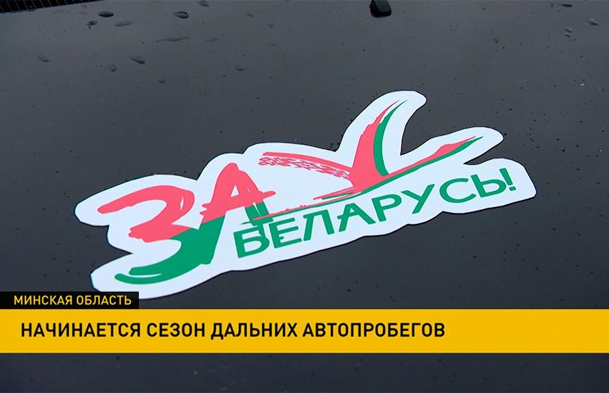 Стартовал новый автопробег «За Беларусь», посвященный годовщине трагедии на Чернобыльской АЭС