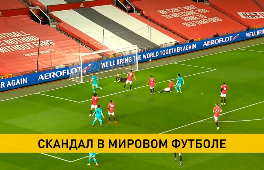 Скандал в мировом футболе: все ассоциации УЕФА осудили создание Суперлиги. Какими будут последствия?