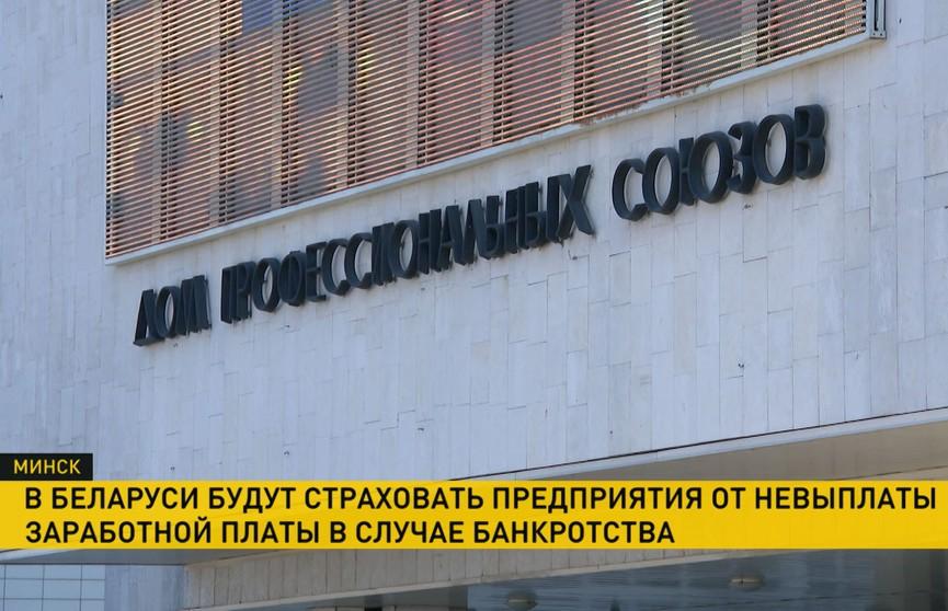 В Беларуси будут страховать предприятия от невыплаты зарплаты в случае банкротства