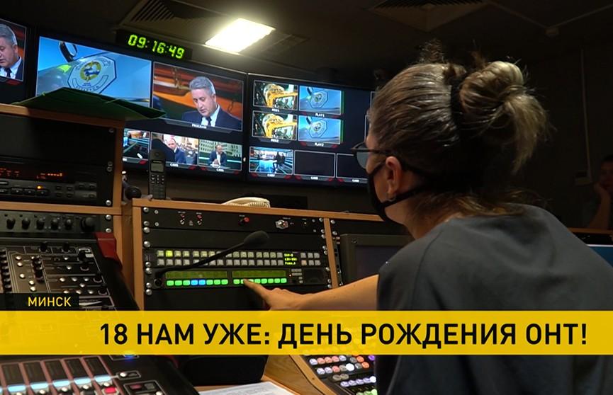 ОНТ празднует очередную годовщину – 18 лет с момента образования телеканала