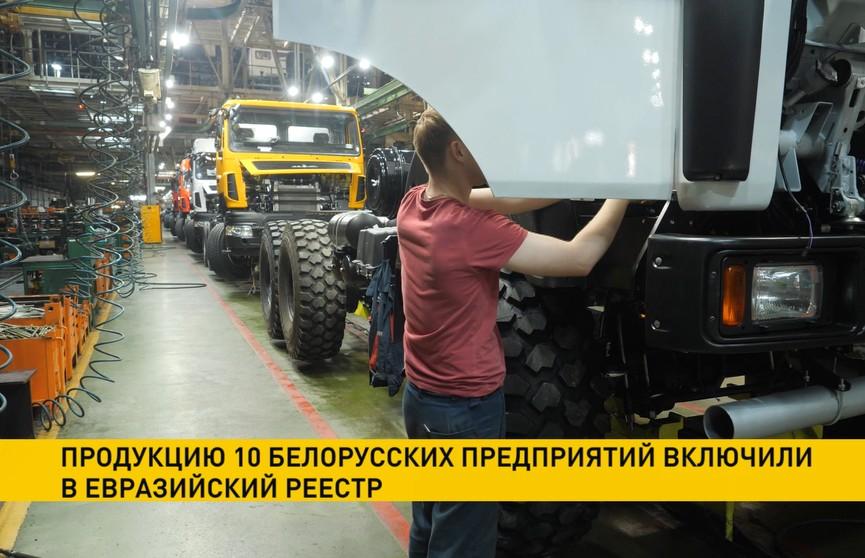 Продукцию десяти белорусских предприятий включили в евразийский реестр