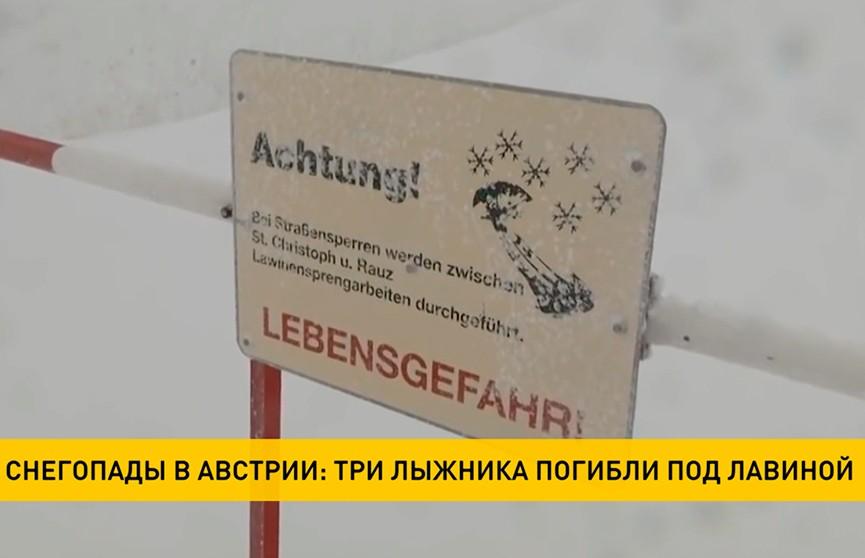 Три лыжника погибли под лавиной в Австрии
