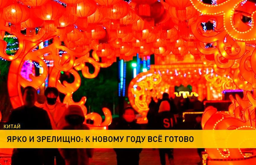 В Китае готовятся встретить Новой год по восточному календарю