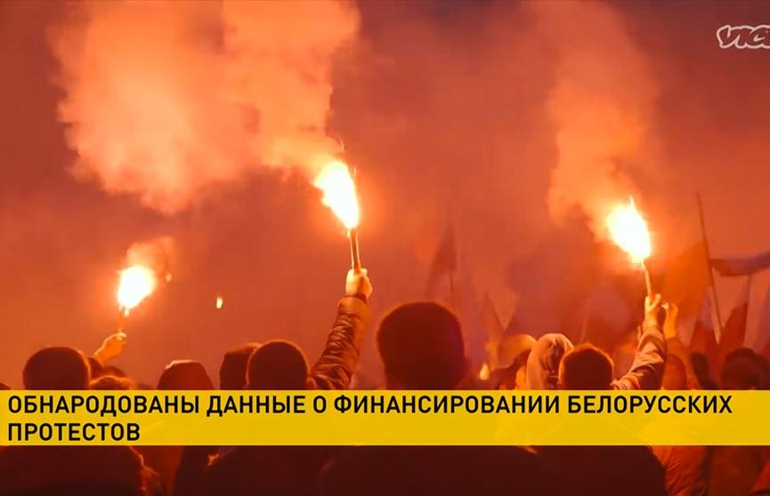 Депутат польского Сейма обнародовала данные о финансировании белорусских протестов