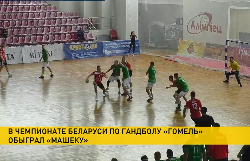 Чемпионат Беларуси по гандболу:  «Гомель» обыграл «Машеку»