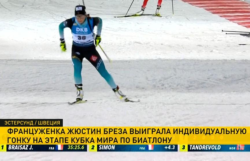 Француженка Жюстин Бреза выиграла индивидуальную гонку на этапе Кубка мира по биатлону