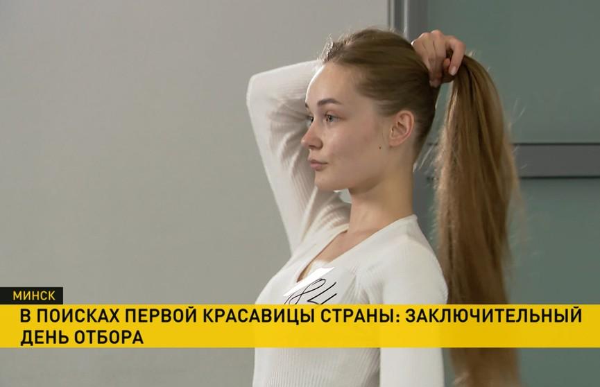 Заканчивается отбор претенденток на конкурс «Мисс Беларусь»