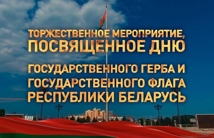 Мероприятие, посвященное Дню герба и флага Беларуси. День Победы. 9 Мая. Прямая трансляция. Смотреть онлайн