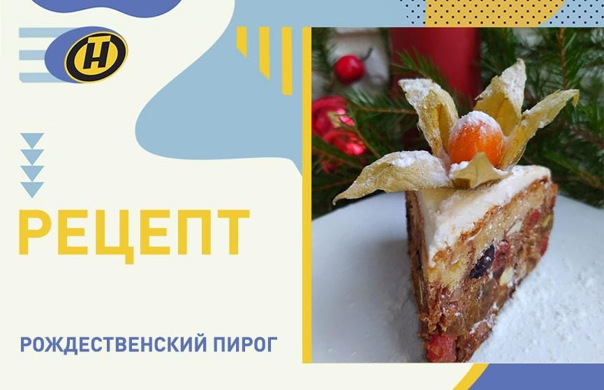 Рождественский пирог. Рецепт телеведущей Екатерины Тишкевич