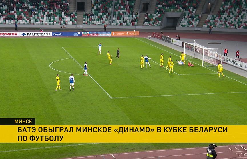 БАТЭ обыграл минское «Динамо» в Кубке Беларуси по футболу