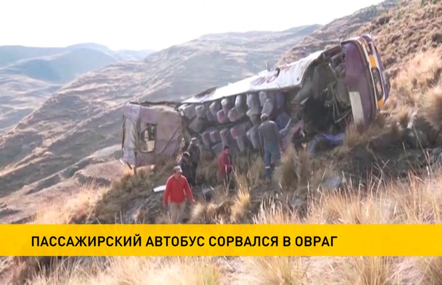 Серьезное ДТП в Боливии: пассажирский автобус сорвался в овраг – погибли 20 человек