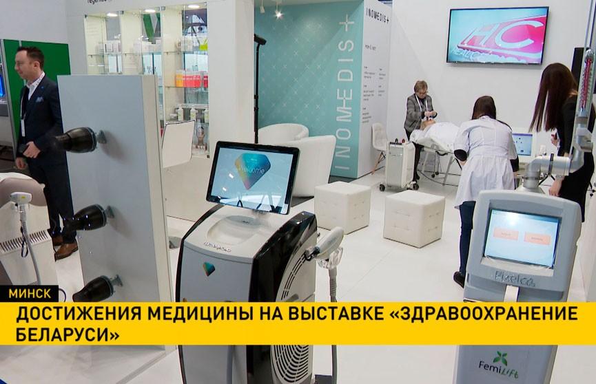Все достижения медицины представят на выставке «Здравоохранение Беларуси»