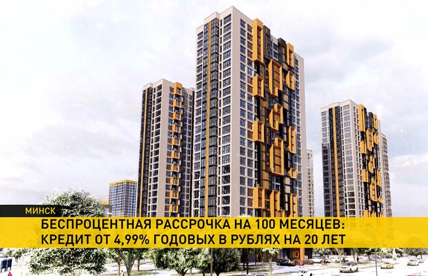 Беспроцентная рассрочка на 100 месяцев: кредит от 4,99% годовых в рублях на 20 лет